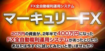 マーキュリーFX.jpg
